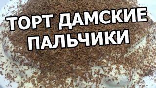 Торт дамские пальчики. Простой рецепт торта!