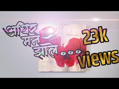 Adhir Man Zale Marathi Love Whatsapp Status Video By Asif Shaikh