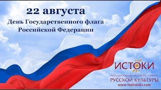 Песню «Россия-Родина моя» исполняет автор Заслуженный артист РФ Владимир Михайлов с истоковцами.