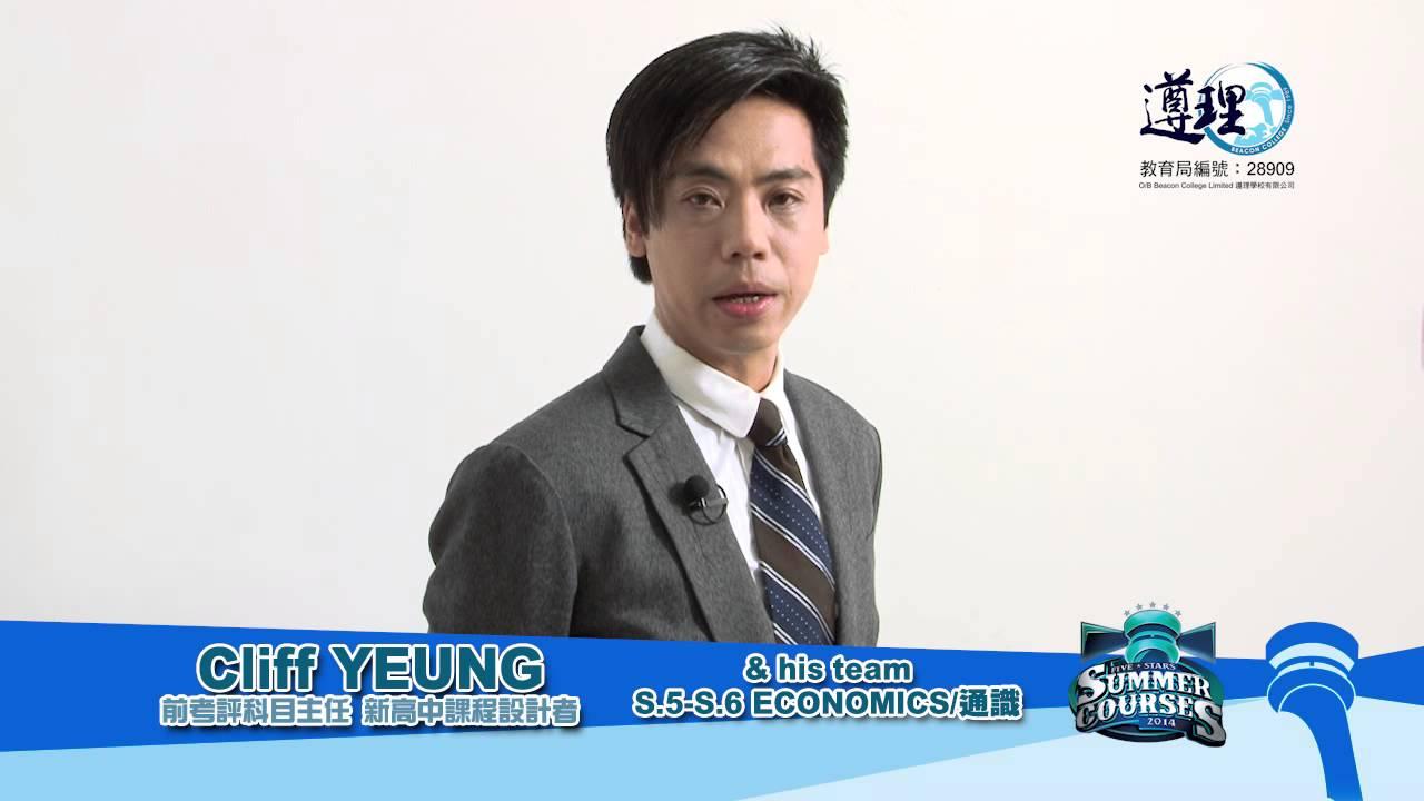 【暑期課程】Cliff Yeung 經濟/通識 2014 暑期課程 - YouTube