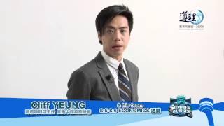 【暑期課程】Cliff Yeung  經濟/通識 2014 暑期課程
