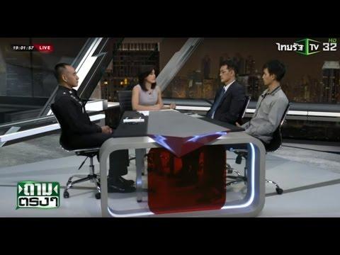 ถามตรงๆกับจอมขวัญ : คดีลูกตำรวจรุมสังหารคนพิการ | 04-05-59 | ไทยรัฐนิวส์โชว์ | ThairathTV