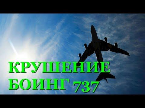 Крушение Боинг-737:  Иран специально сбил самолет – кто был целью военных