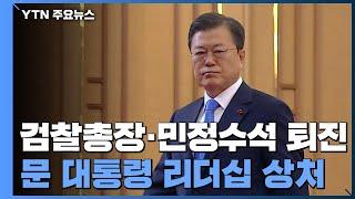 검찰총장에 민정수석까지 사퇴...리더십 타격 불가피 /…