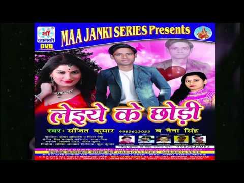 Free Bhojpuri Mp3 Song 2017    Sanjeet kumar