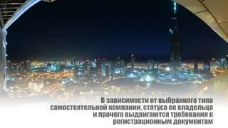 Материнская компания в ОАЭ(Материнская компания в ОАЭ ..., 2015-06-17T11:48:38.000Z)