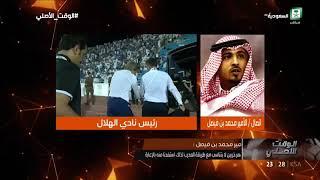 الأمير محمد بن فيصل رئيس نادي #الهلال يتحدث عن اعارة  عمر خربين