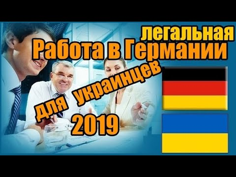 Легальная работа в Германии для украинцев. Рабочие визы для граждан Украины,РФ,СНГ.2019