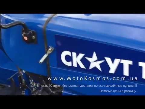 Купить мототрактор Гарден Скаут T15 Украина