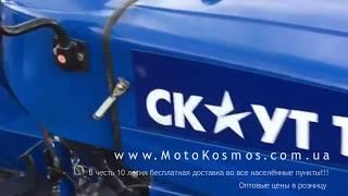 Купить мототрактор Гарден Скаут T15 Украина(, 2016-10-05T14:09:10.000Z)