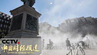 [中国财经报道]法国:热浪滚滚 巴黎打破高温纪录| CCTV财经