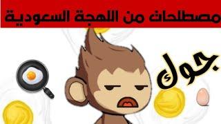 مصطلحات من اللهجة السعودية  Saudi terms🇸🇦
