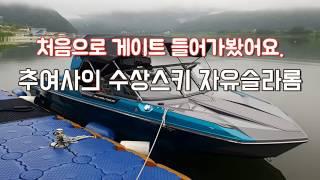 추여사의 수상스키/춘천송암수상레저타운