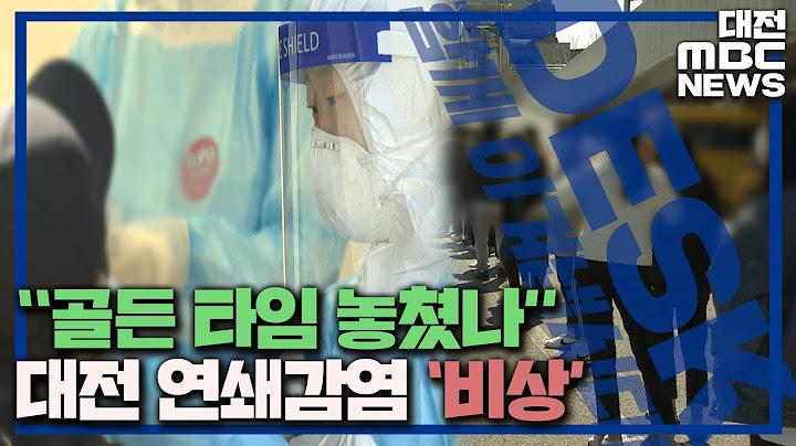학원 발 감염 70명 육박 '소리없는 확산' 초비상/대전MBC