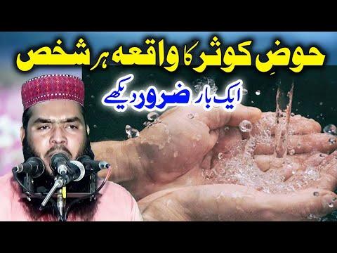 Hozay Kausar Ka Waqia ShortClips Qari Ismail Ateeq 2019