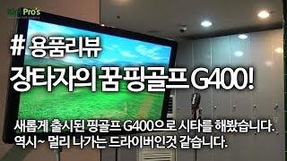 장타를 치기 위한 드라이버. 핑 골프 G400 드라이버 리뷰 | 굿샷김프로
