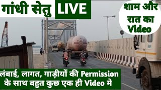 Gandhi Setu का Live Video In Evening And Night