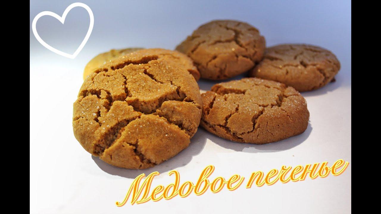 медовые печенья простой рецепт