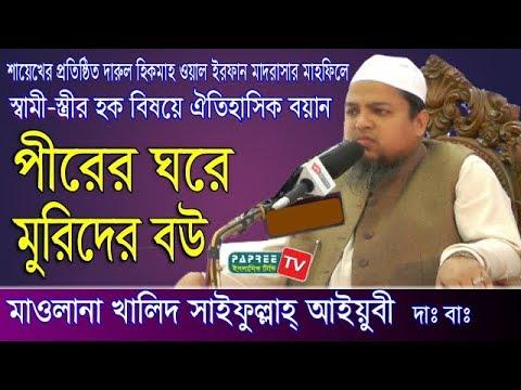 পীরের ঘরে মুরিদের বউ Maulana Khaled Saifullah Ayubi | Bangla waz 2018 (স্বামী-স্ত্রীর হক)