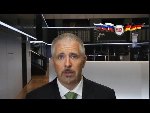 Дирк Мюллер: Санкции против России это атака на энергообеспечение Европы [Голос  Германии]