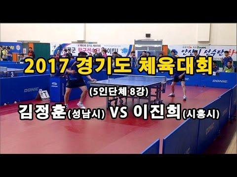 [2017경기도체육대회]] 단체8강 김정훈(김포시) VS 이진희(시흥시)