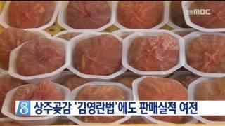 [안동MBC뉴스]상주곶감 '김영란법'에도…