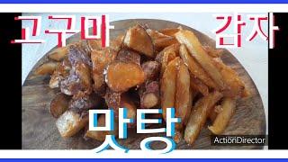 옛날식 고구마, 감자,…
