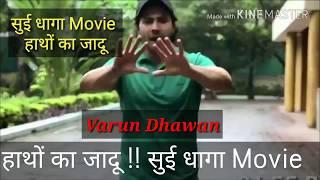 Sui Dhaga - Made in India   Varun Dhawan   Anushka Sharma   YRF   Wave Music