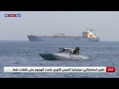 تقرير استخباراتي: قطر لم تبلغ واشنطن بنوايا غيران ضرب ناقلات نفط  - نشر قبل 23 دقيقة
