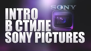 как сделать Intro в стиле Sony Pictures  Как сделать INTRO