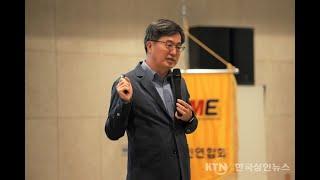 [TBS상인방송]김동연 전 경제부총리 '유쾌한 반란' …