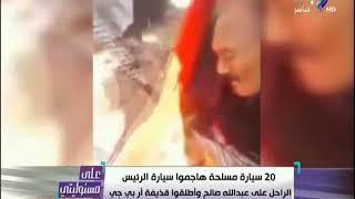 أحمد موسى يوجه رسالة عاجلة للشعب اليمني بعد مقتل «صالح»