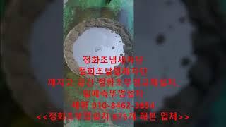2020 09 20영등포구 영등포동 정화조뚜껑교체 정화…