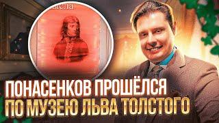 Ролик года: Е. Понасенков ураганом прошелся по музею Л. Толстого
