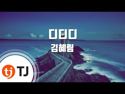 [TJ노래방] 디디디 - 김혜림(Kim, Hye-Lim) / TJ Karaoke