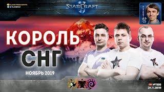 Король СНГ в StarCraft II: Новые карты, новый баланс! Ноябрь - 2019