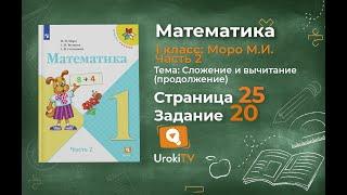 Страница 25 Задание 20 – Математика 1 класс (Моро) Часть 2(Другие решения смотри тут: https://uroki.tv/reshebnik-matematika-1-klass-moro-m-i-volkova-s-i-stepanova-s-v/ Пройти тесты по учебнику и посмотре..., 2017-01-29T16:22:24.000Z)