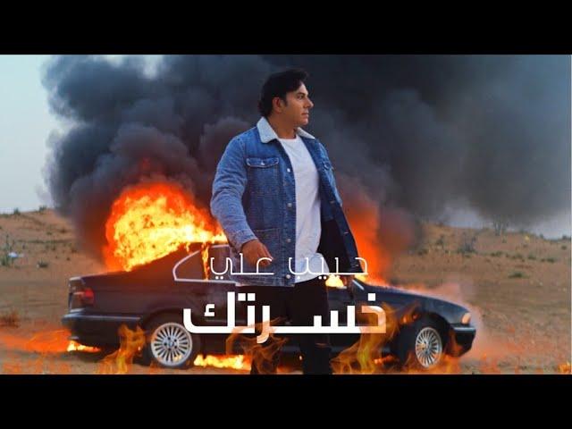 حبيب علي - خسرتك (من ألبوم صفحة سودة) 2021 | Habib Ali - khisartk