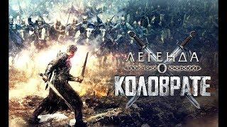 """Клип """"Легенда о Коловрате/Legend of Kolovrat"""""""