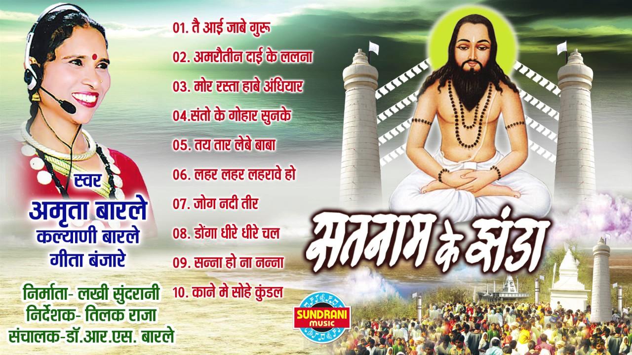 Satnam Ke Jhanda सतन म क झ ड Amrita Barle Kalyani Barle Panthi Geet Audio Jukebox Youtube