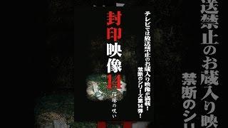封印映像14 猫塚の呪い thumbnail