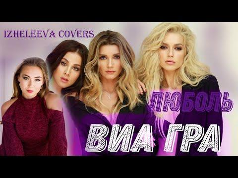 Для подписчиков | ВИА Гра - ЛюбоЛь | Izheleeva Covers