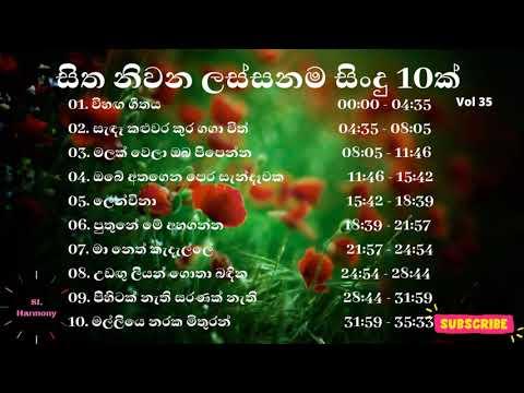 Sinhala Classical Songs|| Classical Sinhala Songs || Nidahase Ahana Sindu සිත නිවන සිංදු Vol 35