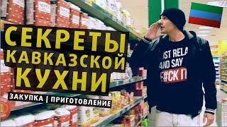 Что приготовить на ужин Кавказская Кухня Рецепт Хинкал(Как приготовить быстро, вкусно и недорого? Видео будет полезно студентам, а так же всем ценителям националь..., 2016-01-25T07:16:38.000Z)