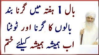 Hair Fall Khatam Karne Ka Wazifa | Baal Girny Se Bachany Ka Wazifa | Baalun Ka Girna Band