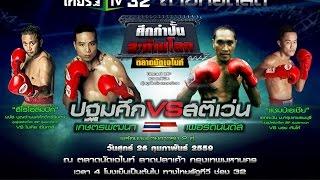 ศึกกำปั้นสะท้านโลก ที่ไทยรัฐทีวี ช่อง 32   Promo   ThairathTV