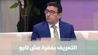 د. يمان التل - التعريف بفقرة مش تابو