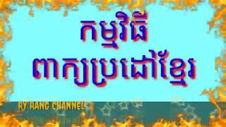 Question & Answer Khmer   khner telan   RY RANG