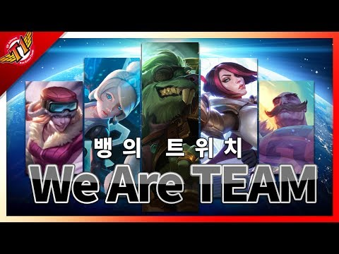 (CC) Bang's Twitch, we are a team [ Full game ]