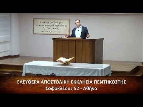[55] Κατά Ιωάννην Ευαγγέλιον κα' (21) 1-17 // Δανιήλ Γρίβας